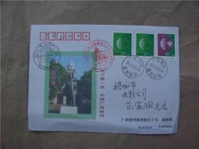 梧州市中山纪念堂建成八十周年纪念封(实寄)