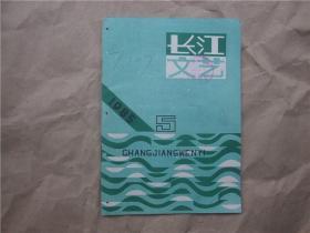 《长江文艺》1985年 第5期