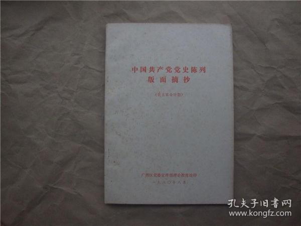 《中国共产党党史陈列版面摘抄》(民主革命时期)