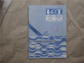 《长江文艺》1985年 第4期