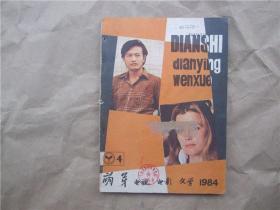 《电视 电影 文学》萌芽增刊4