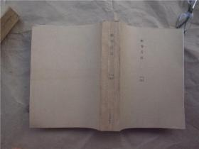 《新华月报》1962年 第7—9期 合订本 合订本【高虹、钱松岩、侯一民....作品】