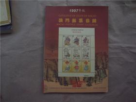 《澳门邮票目录》1997年版