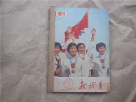 《新体育》1979年 第2、4、5、6期  合订本