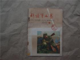 《解放军文艺》1979年 第9期
