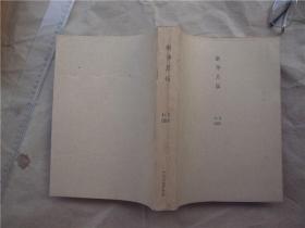 《新华月报》1955年 第1、2期 合订本