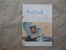 《解放军文艺》1978年 第4期