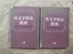 《英文字用法指南》(上下册)