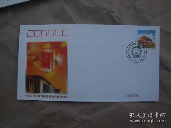 PFN2004—1 《中华人民共和国宪法第四次修改》纪念封