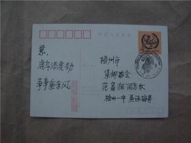 1986年虎年4分邮资贺年片 首日实寄