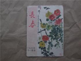 《长春》1960年 11月号【封面娄师白作品】