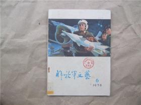 《解放军文艺》1978年 第6期