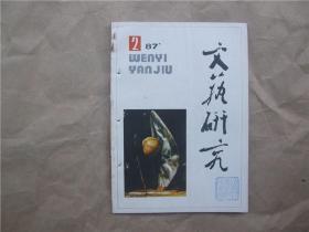 《文艺研究》1987年 第2期