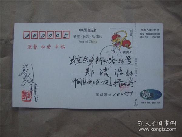 1996年贺年有奖明信片【刘敦 张石奇 签名实寄】