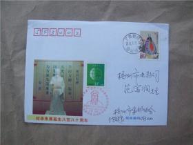 朱熹诞生八百八十周年纪念封(实寄)