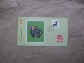1991年《集邮》杂志夹送生肖贺年片 贴T159羊年 生肖羊邮票