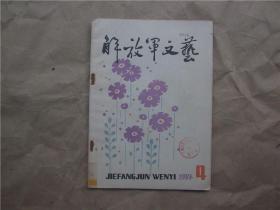 《解放军文艺》1981年 第4期
