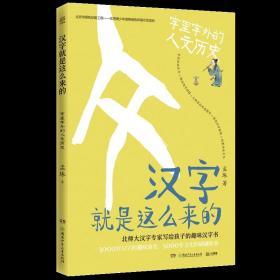 汉字就是这么来的·字里字外的人文历史