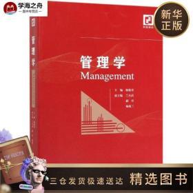 新华正版】管理学 杨俊青著 管理学理论 管理主体、管理组织、管理过程、管理对象、管理环节、管理方式、管理绩效、管理创新