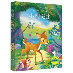 小鹿斑比 正版书 世界经典童话故事书 无障碍阅读注音版 小学生课