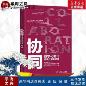 协同 数字时代组织效率的本质 陈春花 朱丽著 中国企业组织管理的引领者 机械工业出版社 正版书籍