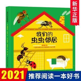 我们的虫虫邻居 6-7-8-9岁儿童绘本翻翻书 一年级二年级小学生课外阅读书选 新华书店正版
