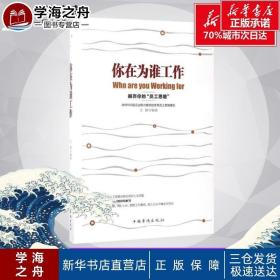 你在为谁工作 文捷 编著 企业管理经管、励志 新华书店正版图书籍 中国华侨出版社