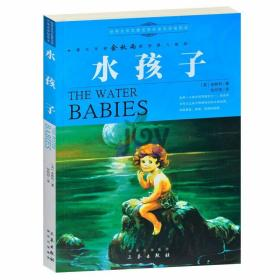 水孩子 余秋雨推荐世界文学名著外国小说中小学生课外书籍文学世界名著青少版书