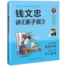 钱文忠讲弟子规/给孩子的国学启蒙书