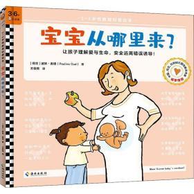 宝宝从哪里来?(3~6岁全面性教育科普绘本,让孩子理解爱与生命,安全远离错误诱导!)