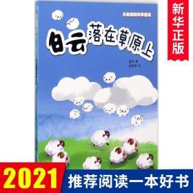白云落在草原上 嵇鸿 著 著作 中国儿童文学少儿 新华书店正版图书籍 少年儿童出版社