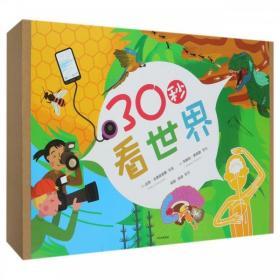 中信童书 30秒看世界套装共20册 克莱夫 吉福德 著 儿童百科 有趣科普 亲子阅读 历史地理天文艺术 儿童趣味百书籍 新华正版