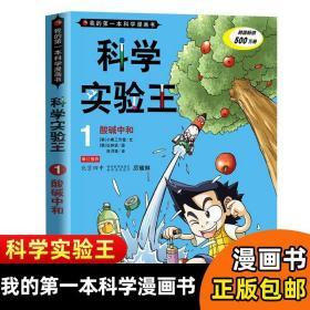 科学实验王1酸碱中和 我的第d一本科学漫画书 6-9-12岁小学生数物化学启蒙课外书儿童科普百科十万个为什么玩出来的科学家漫画书籍