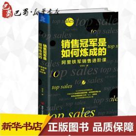 销售冠军是如何炼成的 阿里铁军销售进阶课 贺学友 著 广告营销经管、励志 新华书店正版图书籍 四川人民出版社