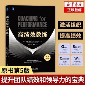 樊登推荐 高绩效教练原书第5版 惠特默著 教练与领dao的原理及实务开发潜能 提高团队绩效领dao力领导管理学正版