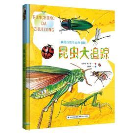 硬壳精装 昆虫大追踪 我的自然生态图书馆 昆虫大百科 识别昆虫探索自然书籍 少儿科普百科书 6-12岁儿童课外阅读书籍
