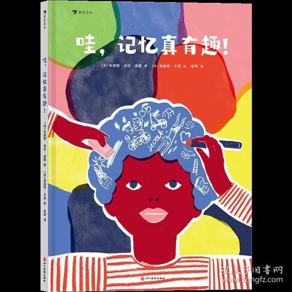 哇 记忆真有趣 这本书环环相扣介绍了16个与记忆有关的问题 揭秘千奇百怪的记忆真相 法国科普童书 新华书店正版
