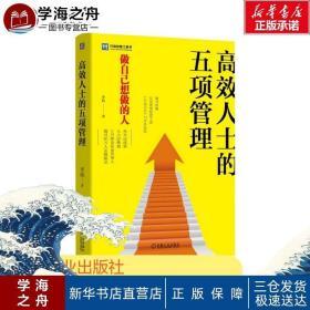高效人士的五项管理 李践 著 企业管理经管、励志 新华书店正版图书籍 机械工业出版社