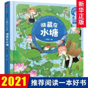 谁藏在水塘 小手翻出大自然 3-5-6岁幼儿童早教科普读物 中国自然知识 中国田园 自然生态 新华书店正版
