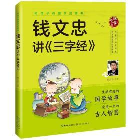 钱文忠讲三字经/给孩子的国学启蒙书