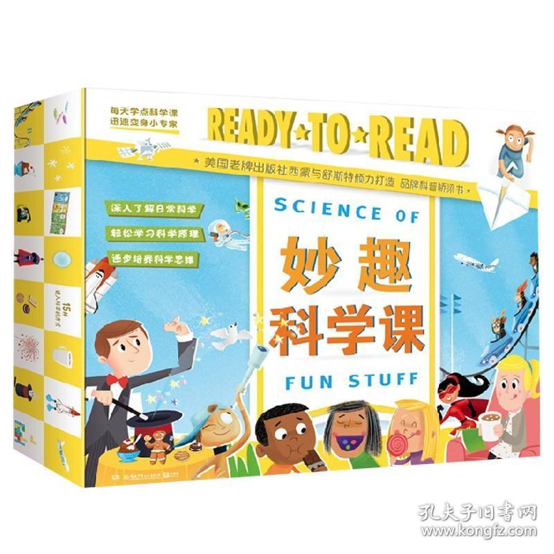 正版 妙趣科学课全套15册儿童绘本童书3-6岁科普百科7-10岁幼儿启蒙早教书故事书 博集少儿 飞机运转的秘密看不见的魔术糖果大本营