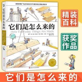 精装他们它们是怎么来的儿童科技启蒙手册科普百科全书7-9-14周岁揭秘身边物品科学原理科普书三四五六年级中小学生课外阅读书籍