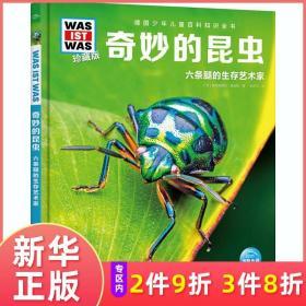 什么是什么奇妙的昆虫 珍藏版 第6辑 6-8-10-12岁德国少年儿童百科知识全书大百科科普书籍小学生课外阅读读物科学课外书 新华正版