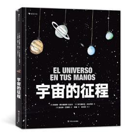 宇宙的征程 宇宙科学与天文研究的少儿科普书籍科学知识 手绘彩页大开本 正版 新华书店