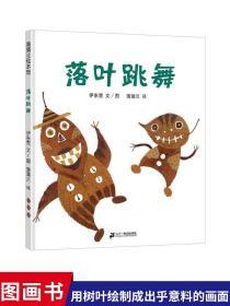 落叶跳舞硬壳精装图画书蒲蒲兰绘本2岁以上亲子共读正版童书
