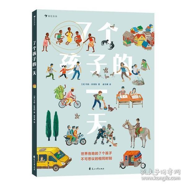 7个孩子的一天 6-12岁儿童绘本科普书籍 如何介绍自己 送给孩子的礼物书 欧洲孩子从早到晚的记录 新华书店正版