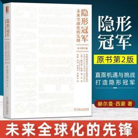 隐形冠军 未来全球化的先锋原书第2版 赫尔曼西蒙著德国制造业企业管理精细化企业管理战略企业转型升级管理书