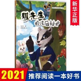 獾先生的法庭辩护 张秋生 著 著作 中国儿童文学少儿 新华书店正版图书籍 少年儿童出版社