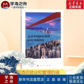 走出中国酒店建设和管理的误区 陈新 著 管理其它经管、励志 新华书店正版图书籍 人民出版社