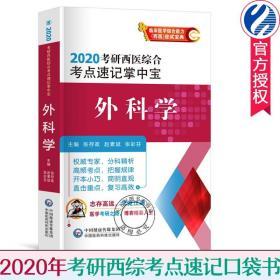外科学 2020考研西医综合考点速记掌中宝 中国医药科技出版社2020考研临床医学综合能力西综真题考点速记口袋书医学考研书籍全套